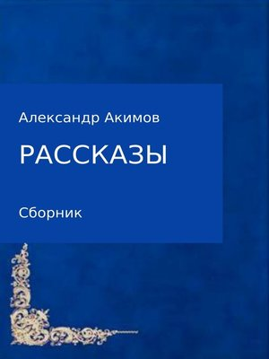 cover image of Рассказы