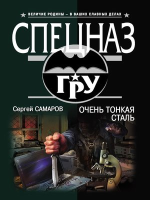cover image of Очень тонкая сталь