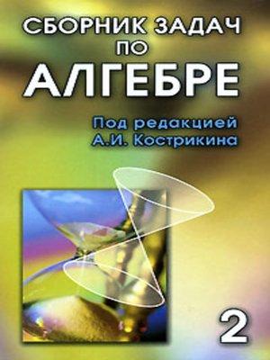 cover image of Сборник задач по алгебре. Том 2