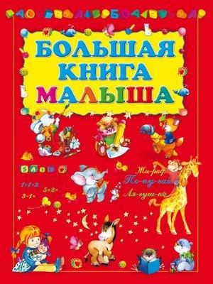 cover image of Большая книга малыша