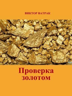 cover image of Проверка золотом
