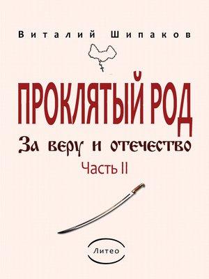 cover image of Проклятый род. Часть 2. За веру иотечество
