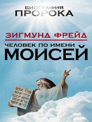 cover image of Человек по имени Моисей