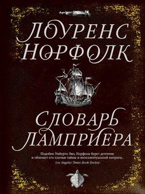 cover image of Словарь Ламприера
