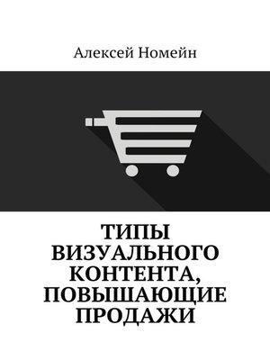 cover image of Типы визуального контента, повышающие продажи