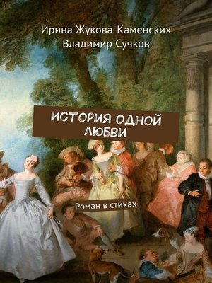 cover image of История одной любви. Роман встихах