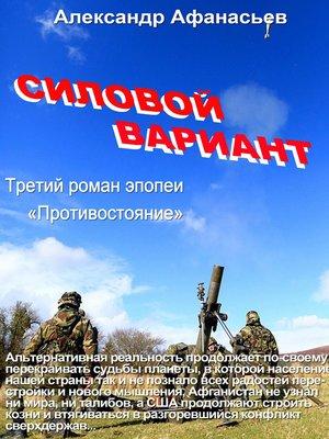 cover image of Силовой вариант
