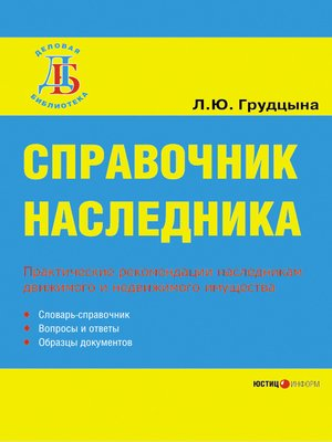 cover image of Справочник наследника