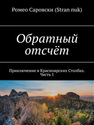 cover image of Обратный отсчёт. Приключение вКрасноярских Столбах. Часть1