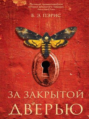 cover image of За закрытой дверью