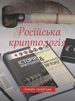 cover image of Російська криптологія