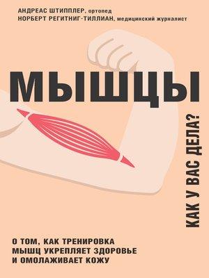 cover image of Мышцы. Как у вас дела?