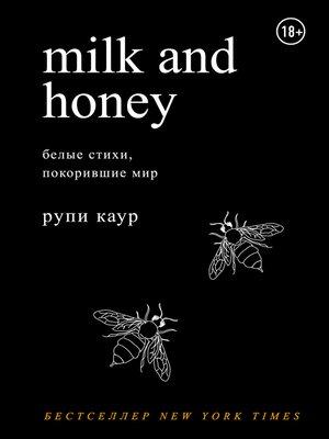 cover image of Milk and Honey. Белые стихи, покорившие мир