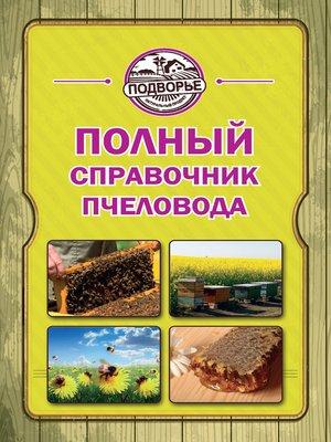cover image of Полный справочник пчеловода