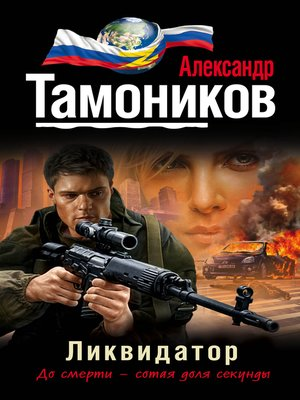 cover image of Ликвидатор