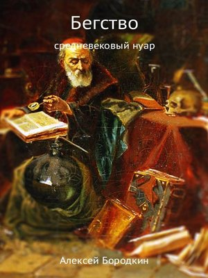 cover image of Бегство