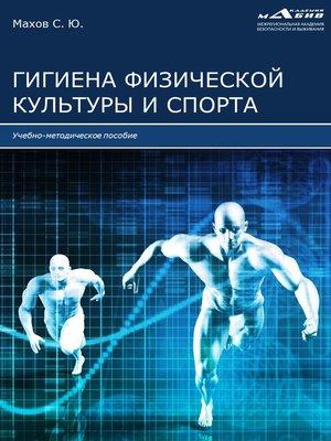 cover image of Гигиена физической культуры и спорта