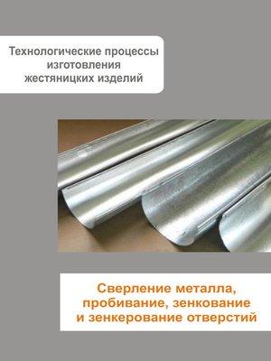 cover image of Жестяницкие работы. Сверление металла, пробивание, зенкование и зенкерование отверстий