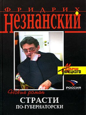 cover image of Страсти по-губернаторски