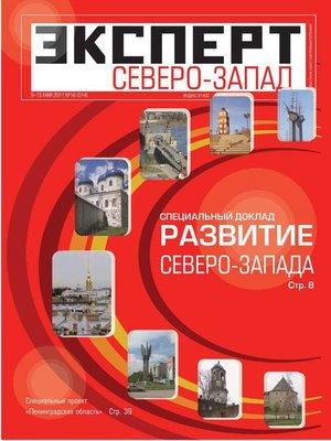 cover image of Эксперт Северо-Запад 18-2011