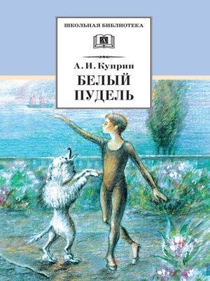 cover image of Белый пудель (сборник)