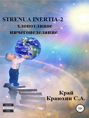 cover image of Strenua inertia 2! Хлопотливое ничегонеделание
