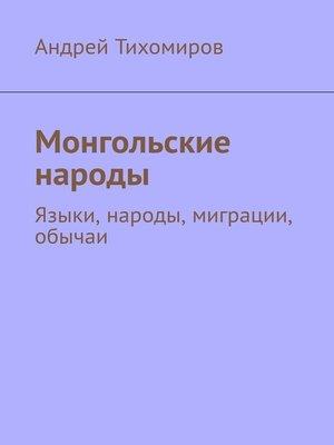 cover image of Монгольские народы