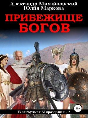cover image of Прибежище богов