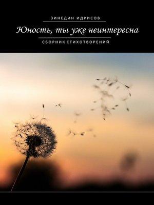 cover image of Юность, ты уже неинтересна. Сборник стихотворений