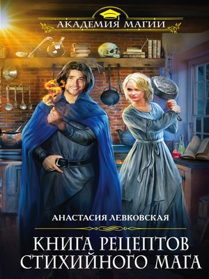 cover image of Книга рецептов стихийного мага