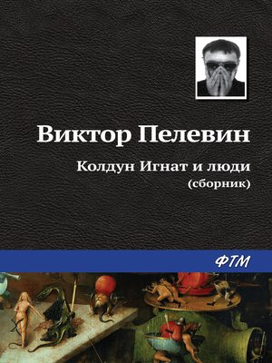 cover image of Колдун Игнат и люди (сборник)