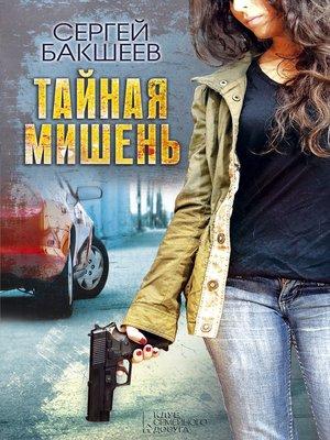 cover image of Тайная мишень