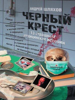 cover image of Черный крест. 13 страшных медицинских историй