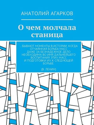 cover image of О чем молчала станица