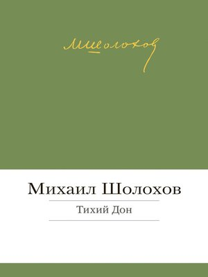 cover image of Тихий Дон