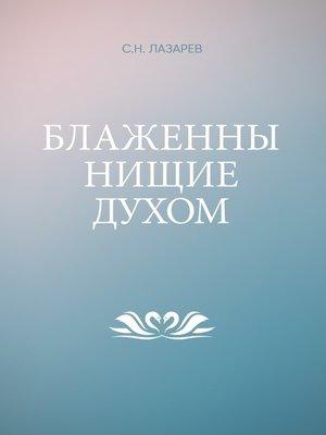 cover image of Блаженны нищие духом