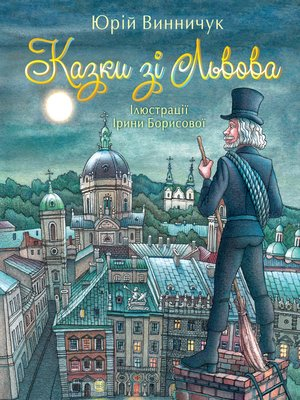 cover image of Казки зі Львова