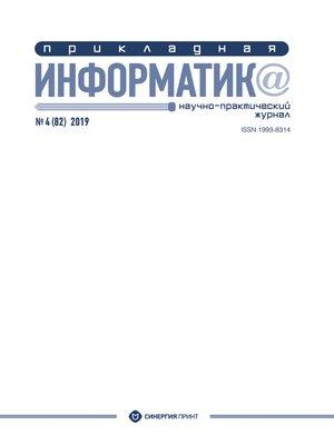 cover image of Прикладная информатика №4 (82) 2019