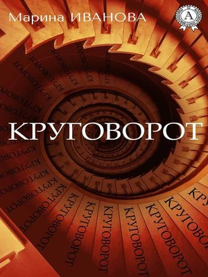 cover image of Круговорот