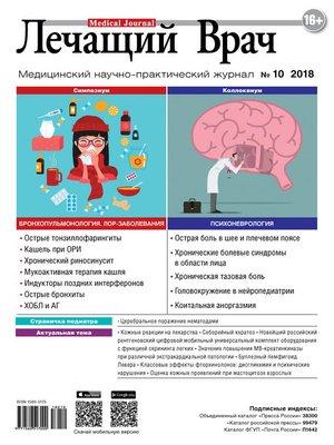 cover image of Журнал «Лечащий Врач» №10/2018