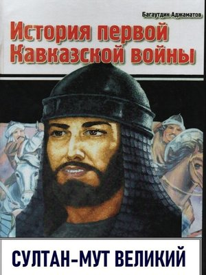 cover image of История первой Кавказской войны. Султан-Мут Великий