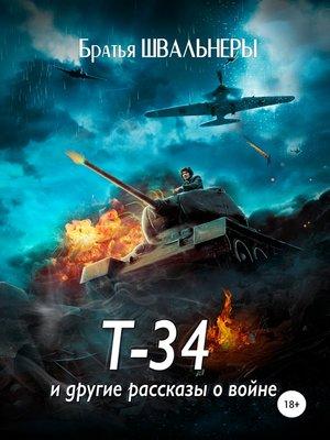 cover image of Т-34 и другие рассказы о войне