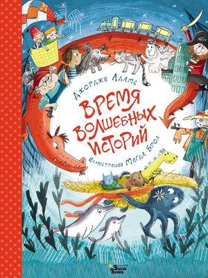 cover image of Время волшебных историй