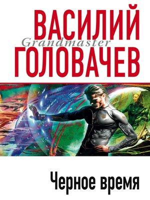 cover image of Черное время