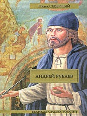 cover image of Андрей Рублев