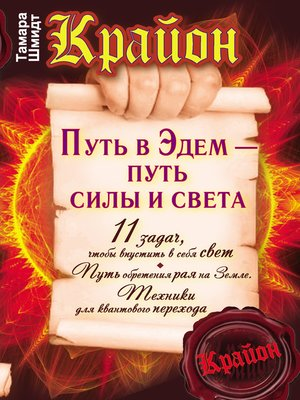 cover image of Крайон. Путь в Эдем – путь силы и света