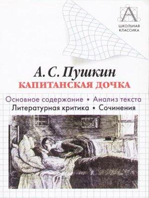 cover image of А. С. Пушкин «Капитанская дочка». Основное содержание. Анализ текста. Литературная критика. Сочинения