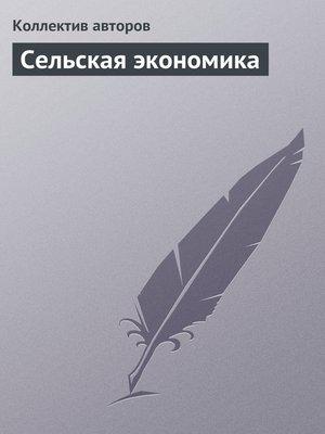 cover image of Сельская экономика