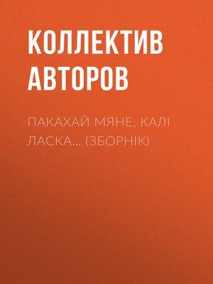 cover image of Пакахай мяне, калі ласка... (зборнік)