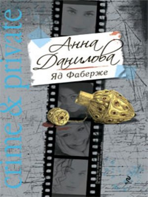 cover image of Яд Фаберже